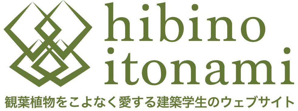 『日々の営み(hibino itonami)』公式ロゴマーク