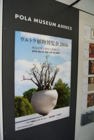 『ウルトラ植物博覧会2016』
