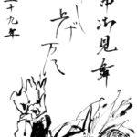 【ハガキデザイン】寒中見舞い 酉年